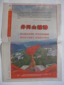 长江日报2021年3月1日·中国共产党人的精神谱系系列海报--井冈山精神,首批武汉造新冠疫苗下线发出