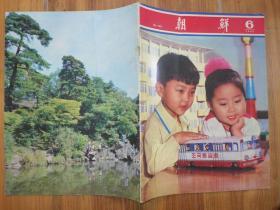 《朝鲜》画报1980年6期·笫六届四次最高人民会议,金刚山景点2