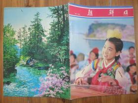 《朝鲜》画报1980年4期·金日成同少年儿童在一起,故事片《无名英雄》6-10部