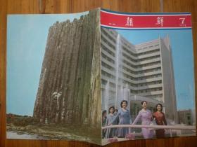 《朝鲜》画报1980年7期·朝鲜革命军建立五十周年,故事片《创业之路》,列宁诞辰110年,铁托逝世,金刚山景点3
