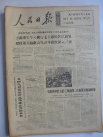 人民日报1969年2月26日·旧教材是封资修的大杂烩