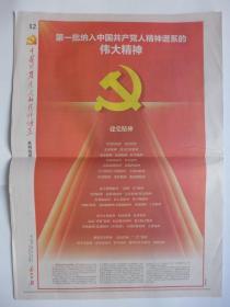 长江日报2021年9月30日·中国共产党人的精神谱系系列海报--伟大精神,《寻找21颗心》后续报道,总书记说到过这些英雄