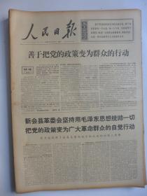 人民日报1969年2月17日·裕溪口港试制成功一台疏煤机