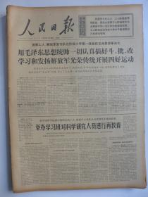 人民日报1969年2月20日·将公办小学下放到大队来办,