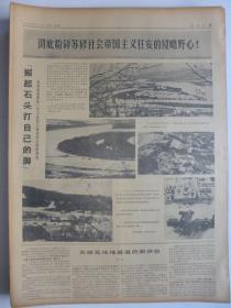 人民日报1969年3月21日·苏联入侵我国珍宝岛罪证
