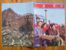 《朝鲜》画报1979年2期·金日成审察黄海南道灌溉图,工程师李稃夑