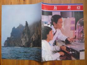 《朝鲜》画报1980年12期·金日成观看总政歌舞团演出,朝鲜十大远景目标,朴泰远坚持创作,金刚山景点7,故事片《无名英雄》11-15郬