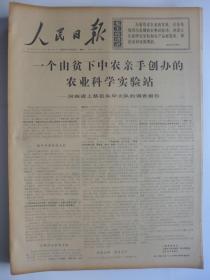 人民日报1969年3月25日·河南上蔡县东岸大队,关于农村医疗卫生制度的讨论