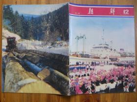《朝鲜》画报1979年12期·金日成在江东郡烽火合作农场,新一代海洋的征服者