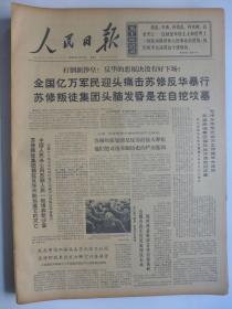 人民日报1969年3月12日·唐成模舍已救人,苏修是头脑发昏自挖坟墓