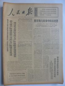 人民日报1969年2月27日·关于农村医疗卫生制度的讨论,川藏线上十英雄,