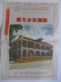 长江日报2021年3月23日·中国共产党人的精神谱系系列海报--遵义会议精神,卓恺泽在《中国青年》发文《到武汉去》,王先霈读《左传》