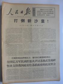 人民日报1969年3月4日·强烈谴责苏联侵犯我领土珍宝岛,苏联侵入中国珍宝鸟示意图,