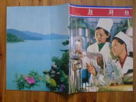 《朝鲜》画报1979年8期·金日成在南埔港,邓颖超访朝,