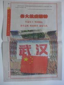 长江日报2021年4月9日·中国共产党人的精神谱系系列海报--伟大抗疫精神,武汉解封一周年专刊,陆定一为八七会议纪念馆题词