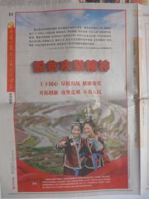 长江日报2021年2月26日·中国共产党人的精神谱系系列海报--脱贫攻坚精神,全国脱贫攻坚表彰大会【模通版】