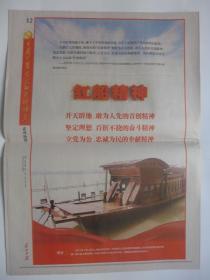 长江日报2021年2月25日·中国共产党人的精神谱系系列海报--红船精神,邓恩铭为党史上反贪第一人
