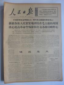人民日报1969年3月9日·记崇礼县四台沟大队22名女青年
