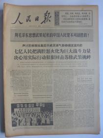 人民日报1969年3月7日·将小学下放到大队来办,饲养员朱玉兰