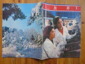 《朝鲜》画报1979年1期·金日成在西湖水产事业所,圣山:白头山,恭愍王陵