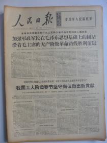 人民日报1969年2月19日·最新最美的人:峡江县陈菊女、修水县樊孝菊、铁路工人谭冬幼
