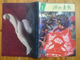 湖北画报1983年第1期·民族街,玉印岩传奇,湖北美院作品展,拥军模范刘运奎,湖北六运会,葛洲坝大合晿
