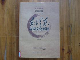 毛泽东诗词文化解读