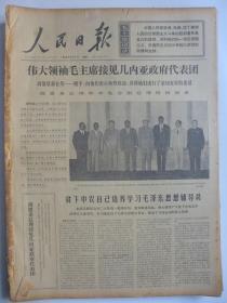 人民日报1969年3月1日·毛泽东接见几内亚政府代表团