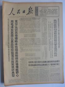 人民日报1969年3月16日·苏修再次侵入我珍宝鸟地区,我国向苏联提出紧急强烈抗议