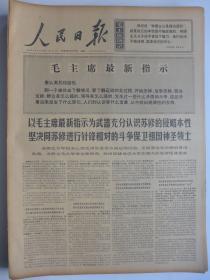 人民日报1969年3月17日·坚决回击苏修的侵略,本溪钢铁穆大法,对外贸易部姚洛