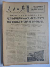 人民日报1969年3月13日·毛泽东思想武装的中国人民无敌于天下
