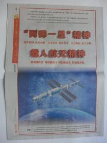 长江日报2021年6月19日·中国共产党人的精神谱系系列海报--两弹一星精神、载人航天精神,袁隆平、钟南山雕塑