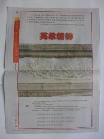 长江日报2021年4月5日·中国共产党人的精神谱系系列海报--英雄精神