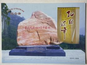 黄冈县关坳口高中遗址景观石落成纪念册