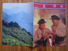《朝鲜》画报1980年10期·金日成对咸镜道和淸津市工作进行指导,金刚山景点6