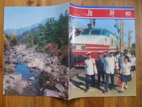 《朝鲜》画报1979年10期·金日成接见各国代表团,故事片无名英雄1-5部,