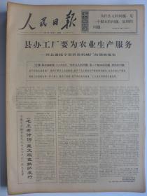 人民日报1969年3月20日·成都热电厂李洪,河北抚宁农业机械厂