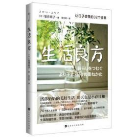生活良方 [日]坂井顺子 9787569930740