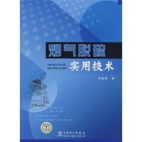 烟气脱硫实用技术 李继莲 编 9787508378701