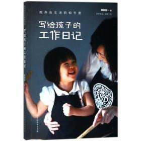 教养在生活的细节里写给孩子的工作日记 蔡颖卿 9787569920482
