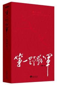 第一野战军 许福芦 9787802047556