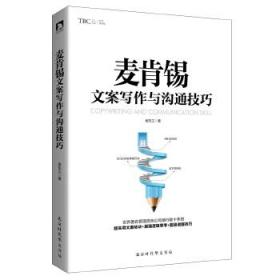 [TBC]麦肯锡文案写作与沟通技巧 谢东江 著 9787569916102