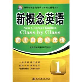 新概念英语同步真题随课练 1(新版新概念英语学习与测试辅导系