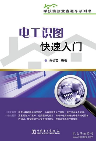 学技能就业直通车系列书 电工识图快速入门
