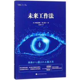 [TBC]未来工作法 (日)神田昌典,(日)若山阳一 著;朱悦玮 译