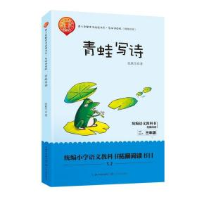 青少年整本阅读系-青蛙写诗 张秋生 著 9787570203994