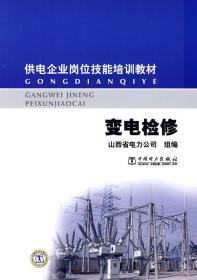 变电检修 山西省电力公司组 编 9787508382791