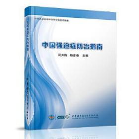 中国强迫症防治指南 司天梅 杨彦春 9787830050788