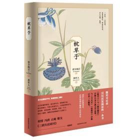 (周作人)枕草子 【日】清少纳言 著 9787569923001