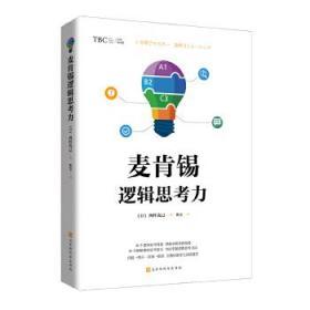 麦肯锡逻辑思考力 (日)西村克己(著),张雯(译) 9787569925609